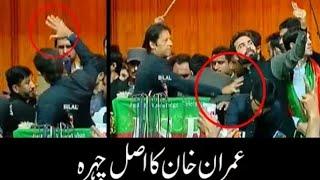 RUDE IMRAN KHAN - REAL FACE By Pakistan News