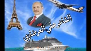 الشاعر علي العرضاوي(قصيدة مليت منها)