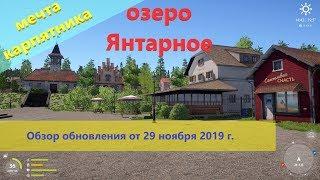 Русская рыбалка 4 озеро Янтарное Обзор обновления 29 11 2019