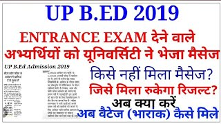 UB B.ED किसका रुकेगा रिजल्ट/UP B.ED LATEST NEWS TODAY /UP BED 2019