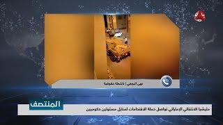 مليشيا الانتقالي الإماراتي تواصل حملة الاقتحامات لمنازل مسئولين حكوميين