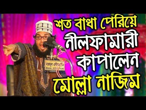 New Bangla Waz Molla Najim Uddin Waz Mahfil 2018 - নতুন ওয়াজ মাহফিল মোল্লা নাজিম উদ্দিন - Waz Tv