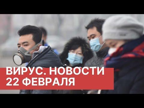 Коронавирус из Китая. Новости 22 февраля (22.02.2020). Последние новости о вирусе из Китая