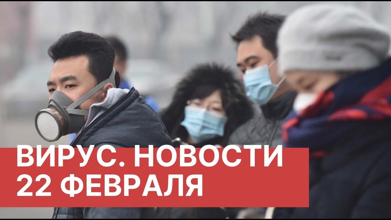 Коронавирус из Китая. Новости 22 февраля (22.02.2020). Последние новости о вирусе из Китая Смотри на