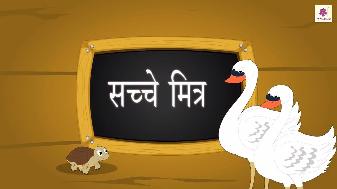 सच्चे मित्र – True Friends | Sache Mitra | Hindi Story For Children With Moral