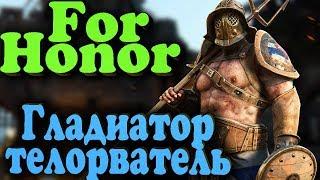 Боевой гладиатор убивает викингов - For Honor