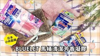 日本原裝進口!三步驟簡單組裝,輕推貼在馬桶壁上,可愛的芳香小花凝膠...