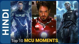 Top 10 Best MCU Moments in Hindi