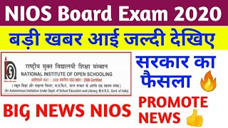 NIOS Board Exam 2020 News | Nios exam latest news | nios exam big news 2020 | nios exam date