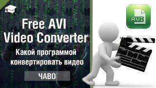 Обзор Free AVI Video Converter, как конвертировать видео в разные форматы(Обзор Free AVI Video Converter, как конвертировать видео в разные форматы Ссылка на плейлист - https://goo.gl/jdEmdt Free AVI Video..., 2016-05-20T17:58:46.000Z)