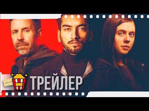 ИНФОРМАТОР — Русский трейлер | 2018 | Новые трейлеры