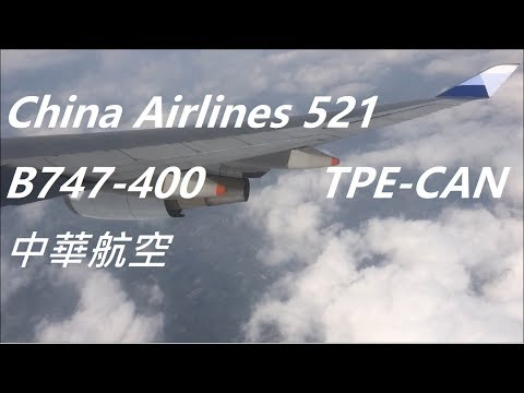 [Flight record] China Airlines 521 B747-400 land in CAN Guangzhou 20180405