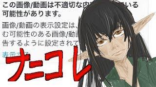 【不適切】ツイッターに喧嘩売るダークエルフ#7 thumbnail
