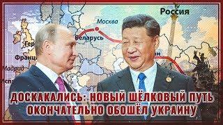 Доскакались Новый Шёлковый путь окончательно обошёл Украину