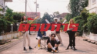 Varis - ต้องการ (Official Music Video)