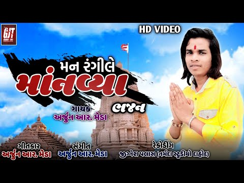 man-rangile-manavya-//-gujarati-bhajan//arjun-r.-meda//new-song-2019//gujarati-timli