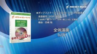 嵐の49枚目のシングル。大野智主演の日本テレビ系ドラマ『世界一難しい...