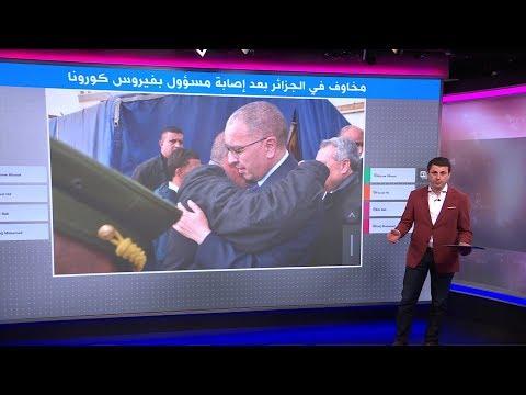 والي جزائري أصيب بكورونا في فرنسا وتجاهل الحجر الصحي في الجزائر  - نشر قبل 11 ساعة