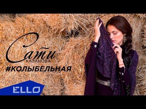 "Сати Казанова - Колыбельная (OST х/ф ""Босиком по небу"")"