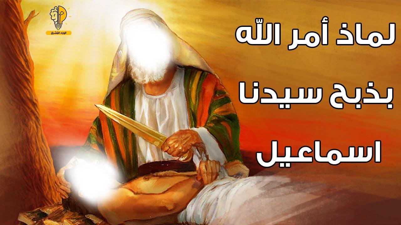 ما سبب أمر الله سيدنا إبراهيم ذبح ابنه اسماعيل؟