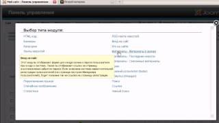 видео Компоненты и плагины для Joomla 1.5