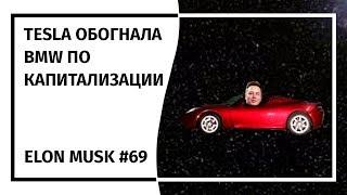Илон Маск: Новостной Дайджест №69 (07.11.18-12.11.18)
