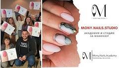 Mony.Nails.Academy - Курс по маникюр Пловдив