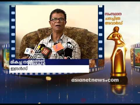 Kerala State Film Award best actor Indrans' response