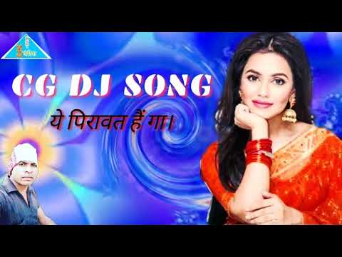 YE PIRAWAT HAI GA// CG DJ SONG// VIDEO NCSEDAVI 2017