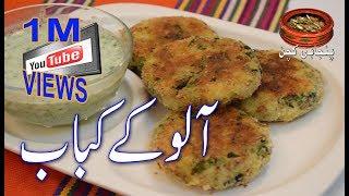 Potato Cutlets, Aloo Ke Kabab, Aloo Ki Tikkiya, مزیدار آلو کے کباب Best Recipe (Punjabi Kitchen)