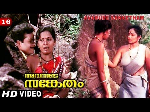 Avarude Sanketham Movie  16  Kottarakara Flirting With Various Girls