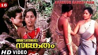 Video Avarude Sanketham Movie Clip 16 | Kottarakara Flirting With Various Girls download MP3, 3GP, MP4, WEBM, AVI, FLV Desember 2017