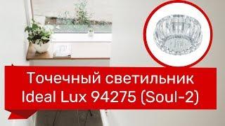 Точечный светильник IDEAL LUX 94275 (IDEAL LUX SOUL-2) обзор