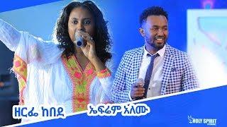 Amazing Worship With Singer Epherm Alemu & Zerfe   ዘማሪ ኤፍሬም እና ዘማሪት ዘርፌ