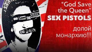 Долой монархию!!! Песня God Save the Queen группы Sex Pistols. #POLITROCK