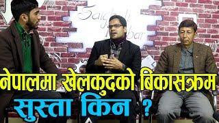 नेपालमा खेलकुद बिकासक्रम सुस्ता किन ? यस्तो भन्छन खेलकुद बिज्ञ Dr phutaj Pradhan/samrat kusari