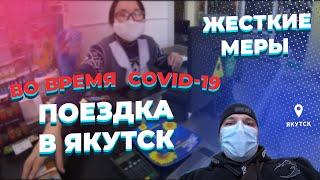 Якутск сегодня. В Якутске выявлен COVID-19. Поездка Полярный-Якутск. Коронавирус в Якутске.