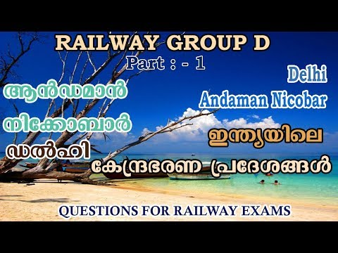 Union Territories Of India | Questions About India | Railway Group D Coaching Malayalam |