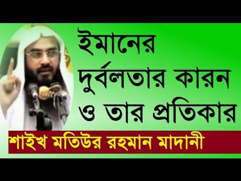 Bangla Waz || ইমানের দুর্বলতার কারন ও প্রতিকার || By Sheikh Motiur Rahman Madani