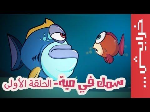 سمك في مية - الحلقة الاولى