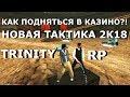GTA SAMP || TRINITY RP || КАК ПОДНЯТЬСЯ В КАЗИНО ?! || НОВАЯ ТАКТИКА СЕНТЯБРЬ 2К18