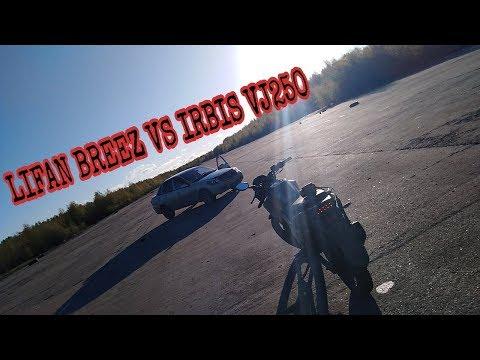 LIFAN BREEZ VS IRBIS VJ250/заруба двух китайцев