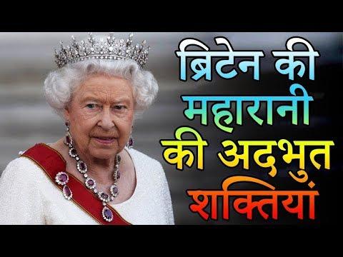 ब्रिटेन की महारानी के पास है ये अदभुत शक्तियां | Adbhut Rahasya