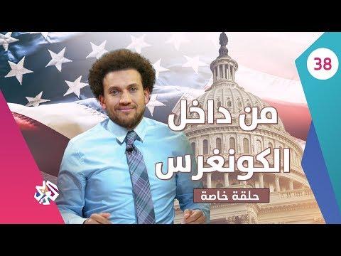 جو شو | الموسم الثالث | الحلقة 38 | من داخل الكونغرس