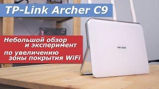 TP-LINK Archer C9 и эксперимент по увеличению зоны покрытия WiFi