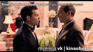 Второй трейлер «Аве, Цезарь!» (Hail, Caesar!) с русскими субтитрами