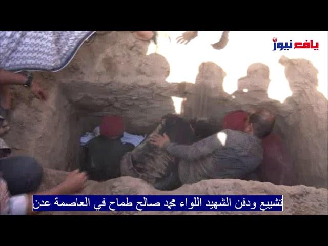 شاهد .. تشييع مهيب للشهيد اللواء محمد صالح طماح في العاصمة عدن - يافع نيوز