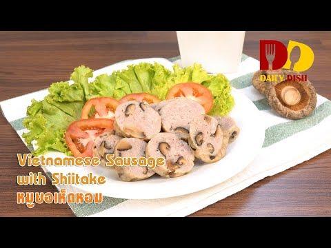 Vietnamese Sausage with Shiitake | Thai Food | หมูยอเห็ดหอม - วันที่ 26 Oct 2019