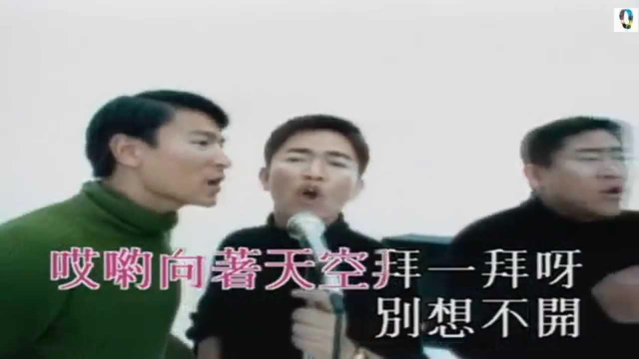 ♫   柯受良 / 吳宗憲 / 劉德華 ~ 笨小孩  ♫