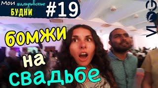 Мои Мальдивские будни #19:  бомжи и первая леди на свадьбе